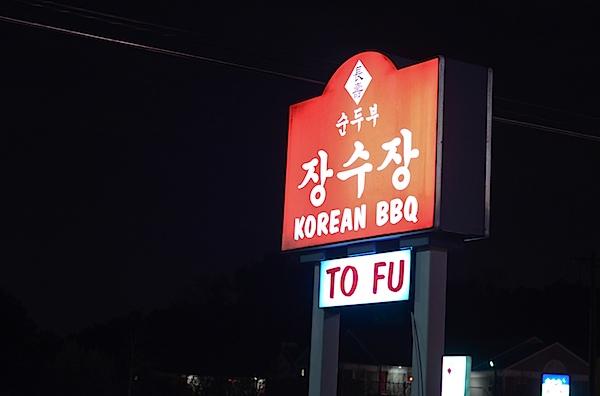 Jang Su Jang - Duluth, GA